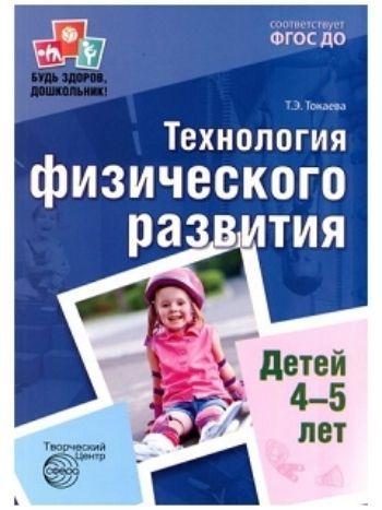 Купить Технология физического развития детей 4-5 лет в Москве по недорогой цене