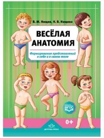 Купить Весёлая анатомия. Формирование представлений о себе и о своем теле в Москве по недорогой цене