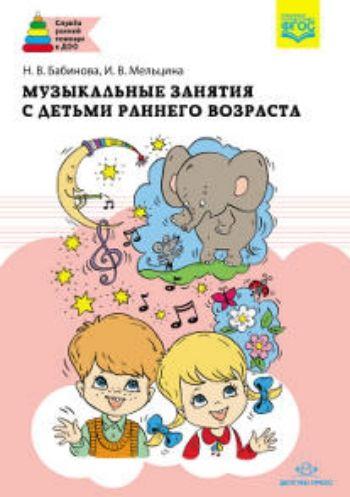 Купить Музыкальные занятия с детьми раннего возраста в Москве по недорогой цене