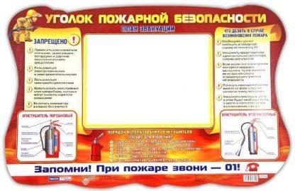 """Купить Стенд """"Уголок пожарной безопасности"""" в Москве по недорогой цене"""