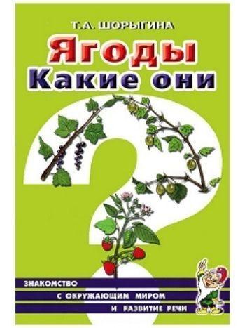 Купить Ягоды. Какие они? в Москве по недорогой цене