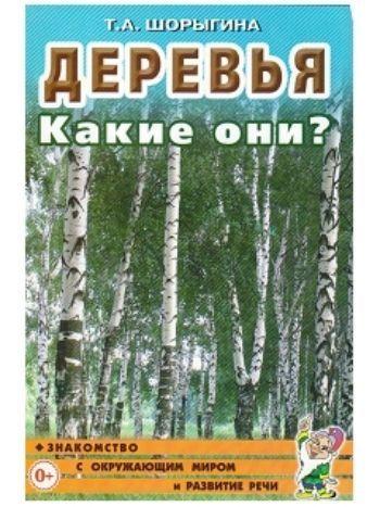 Купить Деревья. Какие они? в Москве по недорогой цене