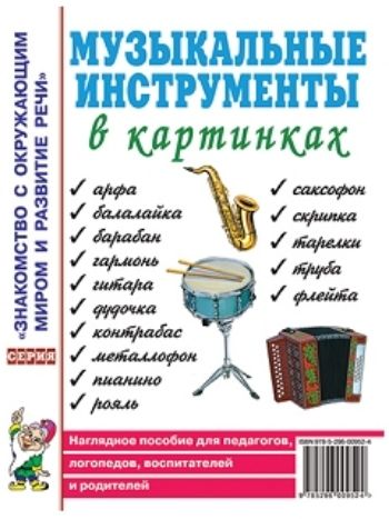 Купить Музыкальные инструменты в картинках. Наглядное пособие для педагогов