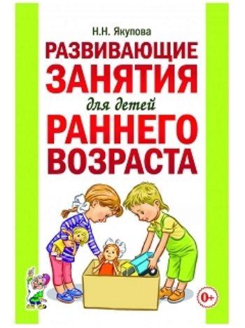 Купить Развивающие занятия для детей раннего возраста в Москве по недорогой цене