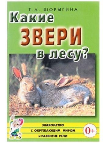 Купить Какие звери в лесу? в Москве по недорогой цене