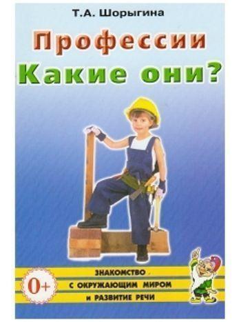 Купить Профессии. Какие они? в Москве по недорогой цене