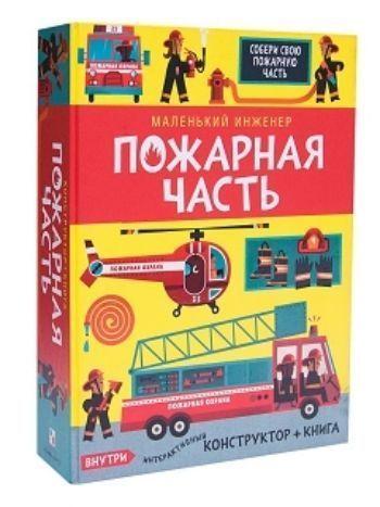 Купить Пожарная часть. Маленький инженер. Интерактивный конструктор в Москве по недорогой цене