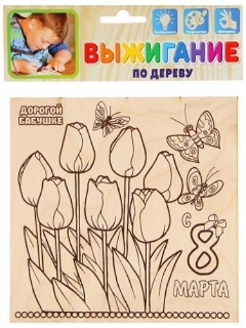 """Купить Доска для выжигания """"8 Марта"""". Тюльпаны в Москве по недорогой цене"""