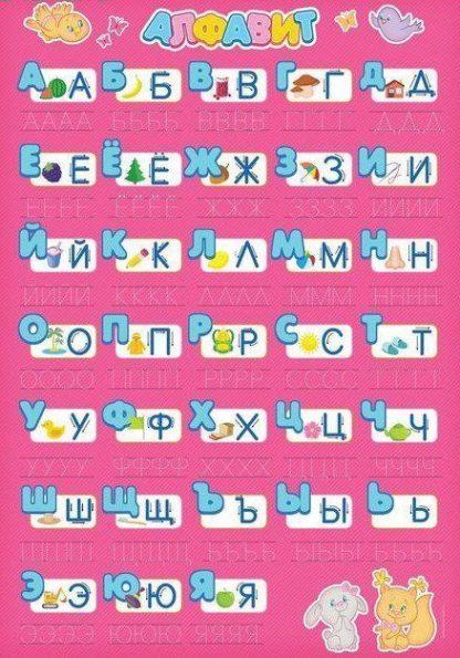 """Купить Многоразовый плакат """"Алфавит для девочек"""" в Москве по недорогой цене"""