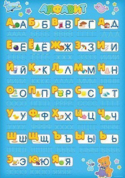 """Купить Многоразовый плакат """"Алфавит для мальчиков"""" в Москве по недорогой цене"""