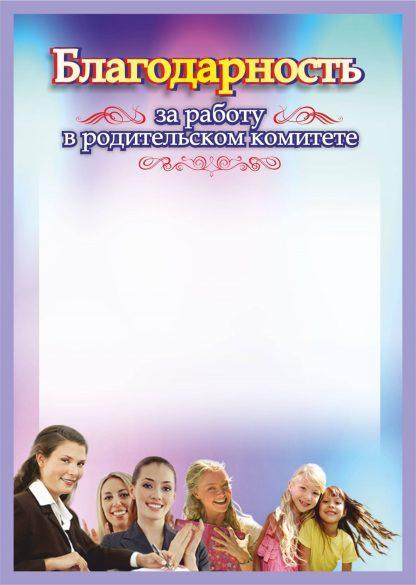 Купить Благодарность за работу в родительском комитете в Москве по недорогой цене