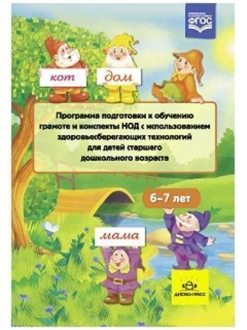 Купить Программа подготовки к обучению грамоте и конспекты НОД с использованием здоровьесберегающих технологий для детей старшего дошкольного возраста (6-7 лет) в Москве по недорогой цене