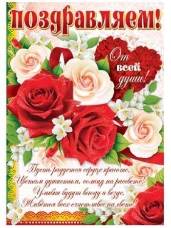 """Купить Плакат """"Поздравляем!"""" в Москве по недорогой цене"""