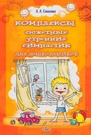 Купить Комплексы сюжетных утренних гимнастик для дошкольников в Москве по недорогой цене