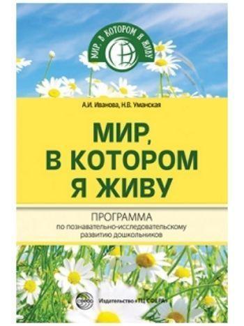 Купить Программа по познавательно-исследовательскому развитию дошкольников в Москве по недорогой цене