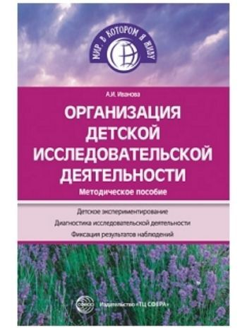 Купить Организация детской исследовательской деятельности. Методическое пособие в Москве по недорогой цене