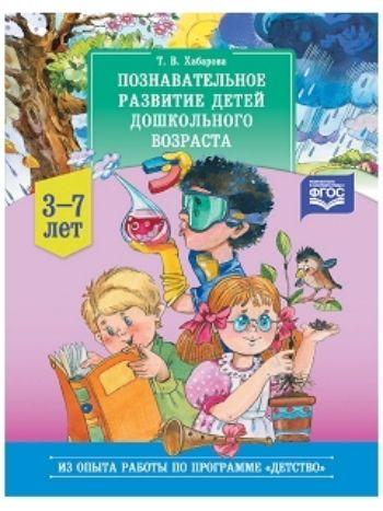 Купить Познавательное развитие детей дошкольного возраста 3-7 лет в Москве по недорогой цене