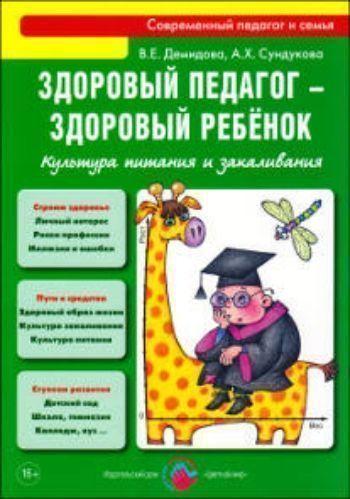 Купить Здоровый педагог-здоровый ребенок. Культура питания и закаливания в Москве по недорогой цене