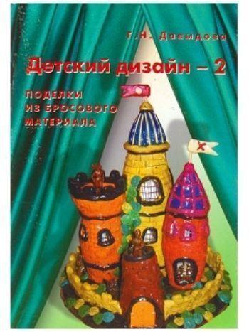 Купить Детский дизайн - 2. Поделки из бросового материала в Москве по недорогой цене