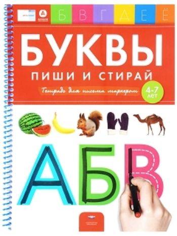 Купить Буквы. Пиши и стирай. Тетрадь для письма маркером для детей 4-7 лет. Речь плюс в Москве по недорогой цене
