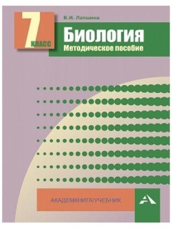 Купить Биология. 7 класс. Методическое пособие в Москве по недорогой цене