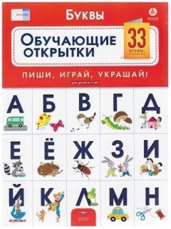 Купить Буквы. Обучающие открытки. 33 буквы-открытки для детей 5-7 лет. Речь плюс в Москве по недорогой цене