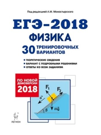 Купить ЕГЭ-2018. География. 15 тренировочных вариантов по демоверсии 2018 года в Москве по недорогой цене