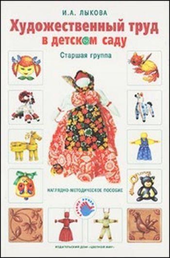 Купить Художественный труд в детском саду. Старшая группа. Наглядно-методическое пособие в Москве по недорогой цене