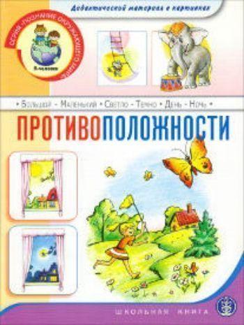 Купить Противоположности. Дидактический материал в картинках в Москве по недорогой цене