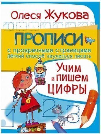 Купить Учим и пишем цифры. Прописи с прозрачными страницами в Москве по недорогой цене