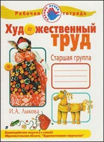Купить Художественный труд в детском саду. Старшая группа. Рабочая тетрадь в Москве по недорогой цене
