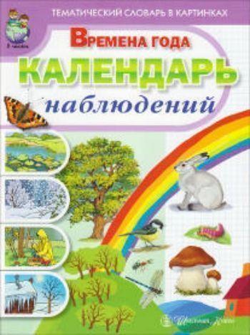 Купить Тематический словарь в картинках. Времена года. Календарь наблюдений в Москве по недорогой цене