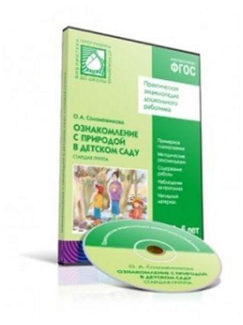 Купить Компакт-диск. Ознакомление с природой в детском саду. Старшая группа в Москве по недорогой цене