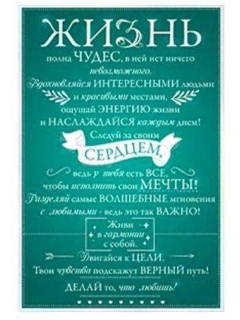 """Купить Открытка """"Жизнь полна чудес..."""" в Москве по недорогой цене"""