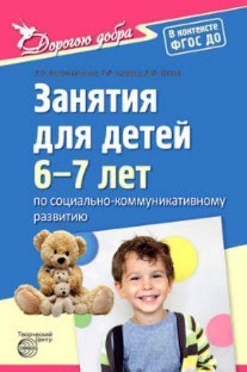 Купить Дорогою добра. Занятия для детей 6-7 лет по социально-коммуникативному развитию и социальному воспитанию в Москве по недорогой цене