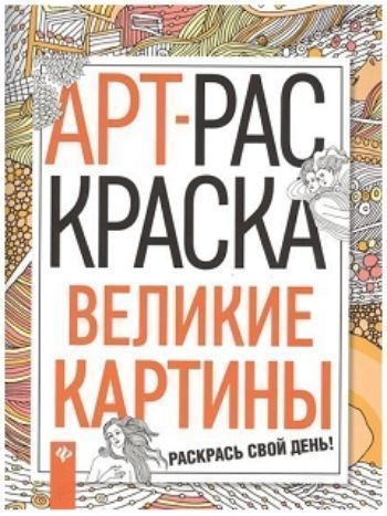 Купить Арт-раскраска. Великие картины в Москве по недорогой цене