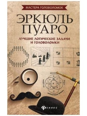 Купить Эркюль Пуаро. Лучшие логические задачи и головоломки в Москве по недорогой цене
