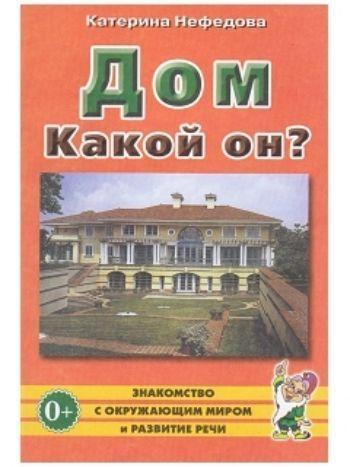Купить Дом. Какой он? в Москве по недорогой цене