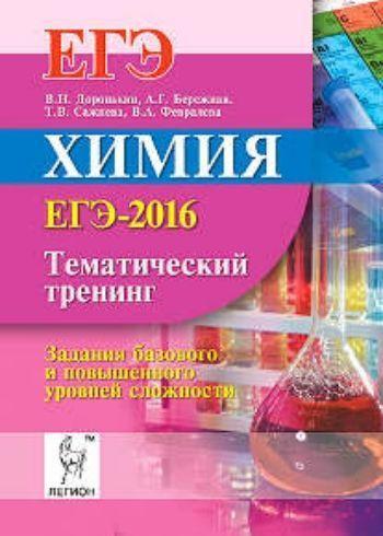 Купить ЕГЭ-2016. Тематический тренинг. Задания базового и повышенного уровней сложности в Москве по недорогой цене