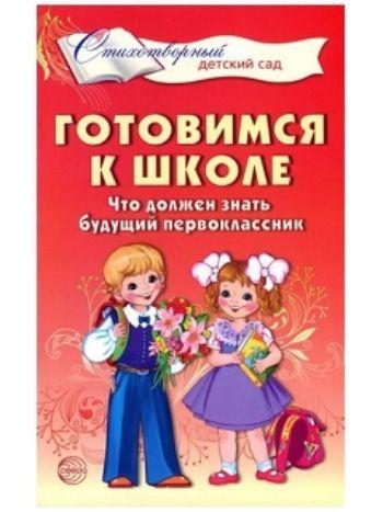 Купить Готовимся к школе. Что должен знать будущий первоклассник. Стихотворения для детей 4-7 лет в Москве по недорогой цене