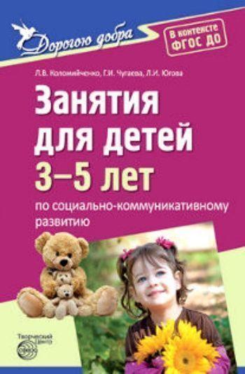 Купить Дорогою добра. Занятия для детей 3-5 лет по социально-коммуникативному развитию и социальному воспитанию в Москве по недорогой цене