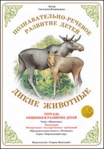 """Купить Тетрадь общения и развития детей. Окружающий мир """"Дикие животные"""" в Москве по недорогой цене"""