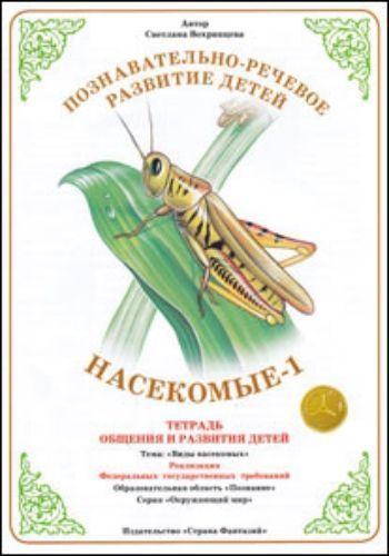 """Купить Тетрадь общения и развития детей. Окружающий мир """"Насекомые-1"""" в Москве по недорогой цене"""
