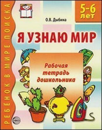 Купить Я узнаю мир. Рабочая тетрадь для детей 5-6 лет в Москве по недорогой цене
