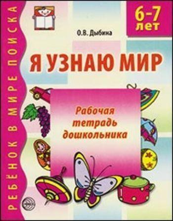 Купить Я узнаю мир. Рабочая тетрадь для детей 6-7 лет в Москве по недорогой цене