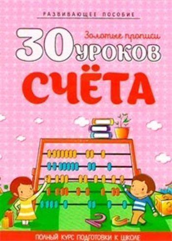 Купить 30 уроков счета в Москве по недорогой цене