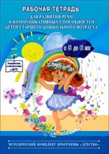 Купить Рабочая тетрадь для развития речи и коммуникативных способностей детей старшего дошкольного возраста (с 5 до 6 лет) в Москве по недорогой цене