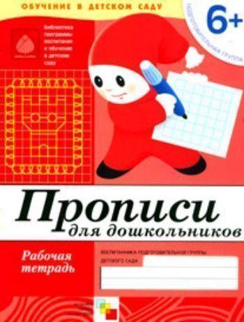 Купить Прописиподготовительная группа 6+раб.тетпо пр.Васильевой в Москве по недорогой цене