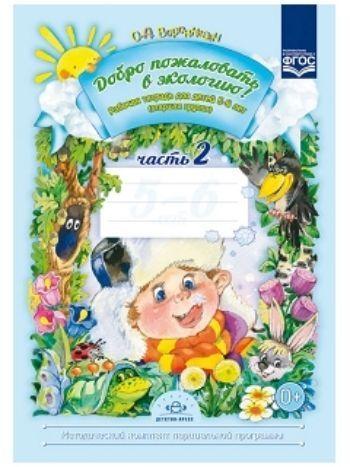 Купить Добро пожаловать в экологию! Рабочая тетрадь для детей 5-6 лет в 2-х частях. Старшая группа. Часть 2 в Москве по недорогой цене