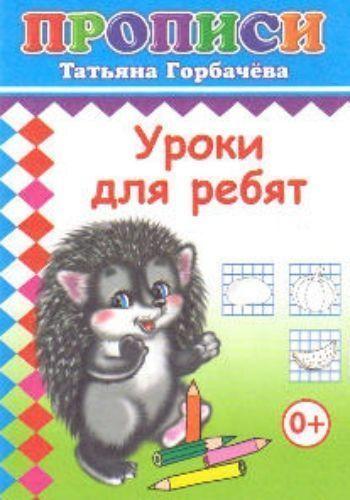 """Купить Прописи """"Уроки для ребят"""" в Москве по недорогой цене"""